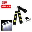 LEDデイライト 12V 防水 エアロパーツ フロントグリル 埋め込み