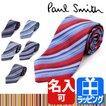 ポールスミス Paul Smith ネクタイ 名入れ 刺繍 ストライプ シルク ブランドネクタイ ビジネス 就活 結婚式 おしゃれ 彼氏 男性 0TIEX-ALU14