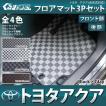 アクア フロアマット パーツ アクセサリー トヨタ NHP10系 aqua