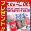 スマートキーケース スマートキーカバー NY ヤンキース LA ドジャース MLB メジャーリーグ プレゼント  お返し おしゃれ