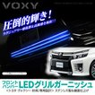 ヴォクシー80系 LED フロントバンパー グリルガーニッシュ パーツ アクセサリー