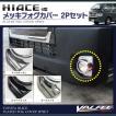 ハイエース 200系 フォグカバー 4型 パーツ メッキ カーボン調 フォグランプカバー 2P