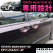 新型ノア ヴォクシー ZRR 80系 パーツ メッキ ドア ハンドル カバー ガーニッシュ 4PVALFEE製 VOXY NOAH ボクシー