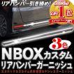 NBOX カスタム Nボックス N-BOX カスタム パーツ アクセサリー  リア バンパー ガーニッシュ カーボン メッキ レッド 反射器 反射板