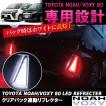 新型 ノア ヴォクシー 80系 LED リフレクター 2P クリア バック連動 ボクシー パーツ バック リア