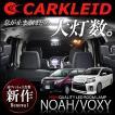 新型 ヴォクシー80系 ノア80系 LEDルームランプ とにかく明るいルームランプ パーツ 5P SMD 152灯 タクシー