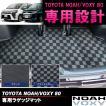 ノア ヴォクシー 80系 エクスクァイア フロアマット ラゲッジマット 1P