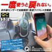 Qi対応 ワイヤレス充電器 置くだけ充電 無線充電器 車載ホルダー 充電ケース 車載 スタンド iPhone8 iPhone XS/XS Max plus Galaxy S8 + S7 Edge