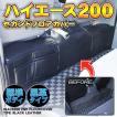 ハイエース 200系 セカンドカバー パーツ 4型 アクセサリー カバー
