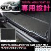 ノア ヴォクシー 80系 ハイブリッド フロアマット サイド ステップマット 2Pセット VOXY NOAH (予約)
