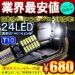 T10 T16 ラゲッジランプ トランクランプ LED バルブ 高輝度 平面 全極性 24灯 1個