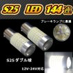 S25 LED ダブル球 ブレーキランプ LED プロジェクターレンズ搭載 ホワイト 白 2個セット 段違い ピン角180度