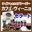 ニカラグア新豆 カフェ・ヴィーニョ 500g 送料無料!