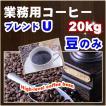 業務用コーヒー ブレンドU 20kgセット豆 【豆のみ】