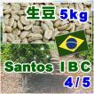 サントス IBC 4/5【5kg】生豆