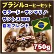 ブラジルコーヒーセット