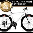 クロスバイク OTOMO CANOVER CAC-024 HEBE 2015 (ホワイト 25587) (カノーバ CAC-024 ヘーベー)