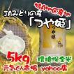 28年産 新米 米 通販 つや姫 宮城県産 5Kg 特A地区 特別栽培米(減農薬・減化学肥料) つやひめ 精米 一等米 送料無料(一部地域を除く)