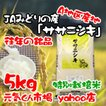 29年産 新米 米 通販 ササニシキ 宮城県産 5Kg 特別栽培米(減農薬・減化学肥料) ささにしき 精米 送料無料(一部地域を除く)