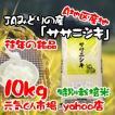29年産 新米 米 通販 ササニシキ 宮城県産  10Kg 特別栽培米(減農薬・減化学肥料) ささにしき 精米  送料無料(一部地域を除く)