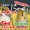 新米 30年産 米 通販 つや姫 宮城県産 5Kg 特A地区 特別栽培米(減農薬・減化学肥料) つやひめ 精米 一等米 送料無料(一部地域を除く)