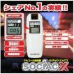 アルコール検知器 ソシアック・エックス アルコールチェッカー SC-202 NEWソシアックX