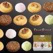 クッキー詰め合わせ 送料無料  お取寄せ グルメ スイーツ ギフト 5種のクッキーで楽しい お土産にも ポイント消化に