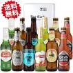 ホワイトデー 内祝 誕生日 御祝 お返しに ヨーロッパのビール12本飲み比べセット/詰め合わせギフトボックス
