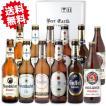 ホワイトデー 内祝 誕生日 御祝 お返しに ドイツビール12本飲み比べセット/詰め合わせギフトボックス