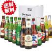 世界のビール 12か国12本 飲み比べセット/お中元 暑中見舞い 誕生日 内祝 各種熨斗・ギフトシール対応 家飲みにも