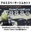 スノースクートアルミスペーサーシムセット32枚入りボードレベルセッティング用ボードレベルフィッティング0.5mm1.0mm1.5mmSNOWSCOOT