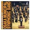 取寄 | ニュー・ウインド・レパートリー 1997 | 大阪市音楽団  ( 吹奏楽 | CD )