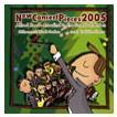 ニュー・コンサート・ピース2005: アルフレッド・リード「アーデンの森のロザリンド」 | フィルハーモニック・ウインズ 大阪  ( 吹奏楽 | CD )
