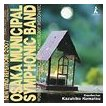 取寄 | ニュー・ウインド・レパートリー 2007 | 大阪市音楽団  ( 吹奏楽 | CD )