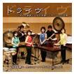 ドライヴ〜邦人作曲家による打楽器アンサンブル作品集〜 ( CD )