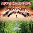 金管バンドで贈るスウェアリンジェンの世界 (金管バンドコンクール自由曲ライブラリー Vol. 1) | 東京ブラスソサエティ  ( CD )