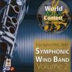世界音楽コンクール(WMC)2009:吹奏楽の部 Vol. 2 (2枚組)  ( 吹奏楽 | CD )