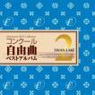 コンクール自由曲ベストアルバム2: 「白鳥の湖」 (再プレス盤) | 海上自衛隊東京音楽隊  ( 吹奏楽 | CD )