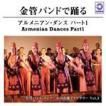 金管バンドで踊るアルメニアン・ダンス パートI (金管バンドコンクール自由曲ライブラリー Vol. 3) | 浜松ブラスバンド  ( CD )