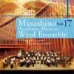 取寄 | 武蔵野音楽大学ウィンドアンサンブル Vol. 17 | 武蔵野音楽大学ウィンドアンサンブル  ( 吹奏楽 | CD )