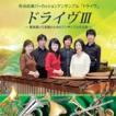 ドライヴ III 〜管楽器と打楽器のためのアンサンブル作品集〜 ( CD )