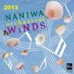 取寄   なにわ《オーケストラル》ウインズ2013   なにわ《オーケストラル》ウインズ  (2枚組)  ( 吹奏楽   CD )