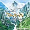 インカの聖なる渓谷「ウルバンバ」: ウインドアート・ニュー・コレクション vol. 7  ( 吹奏楽 | CD )