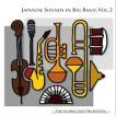 Japanese Sounds in Big Band Vol. 2 | グローバル・ジャズ・オーケストラ  ( ビッグバンド | CD )