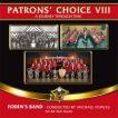 パトロンズ・チョイス 第8集:時を超える旅 | フォーデンズ・バンド  ( CD )