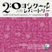 20人のコンクールレパートリー Vol.1: アトラス〜夢への地図 | 土気シビックウインドオーケストラ  ( 吹奏楽 | CD )