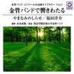 金管バンドで響きわたる「やまなみのしらせ」 (金管バンドコンクール自由曲ライブラリー Vol. 7) | 洗足学園音楽大学金管バンド  ( CD )