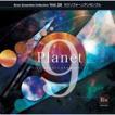 取寄 | ブレーン・アンサンブル・コレクション Vol. 28 サクソフォン・アンサンブル「プラネット・ナイン」  ( CD )