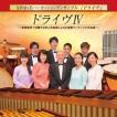 ドライヴ IV 〜吹奏楽界で活躍する邦人作曲家による打楽器アンサンブル作品集〜  ( CD )