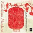 取寄 | ニュー・アレンジ・コレクション Vol. 14: 「中国の不思議な役人」 (特典DVD付) | 陸上自衛隊中央音楽隊  (2枚組)  ( 吹奏楽 | CD )